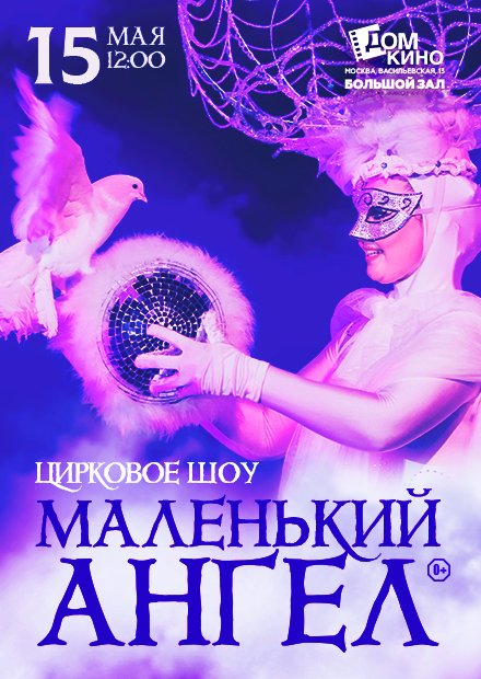 """Цирковое шоу """"Маленький ангел"""""""