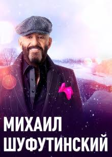 Михаил Шуфутинский (Красногорск)