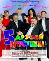 Театр миниатюр Евгения Петросяна