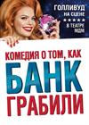 Комедия о том, КАК БАНК ГРАБИЛИ