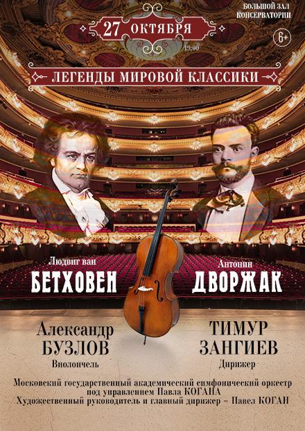 Легенды мировой классики: Бетховен, Дворжак