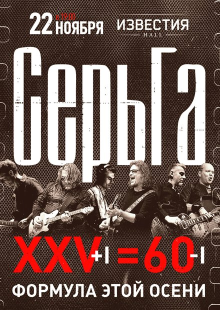 СерьГа. Формула этой осени: XXV+1 = 60-1