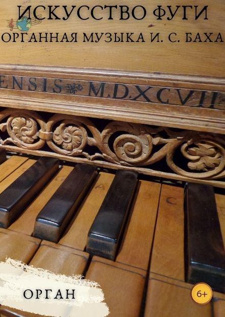Искусство фуги. Органная музыка И.С. Баха