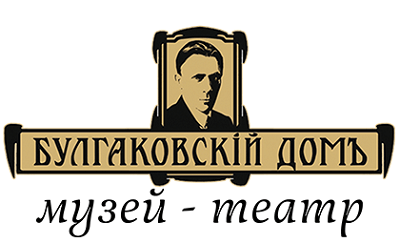 "Музей-театр ""Булгаковский дом"""