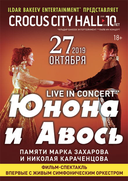 Юнона и Авось. Live in Concert