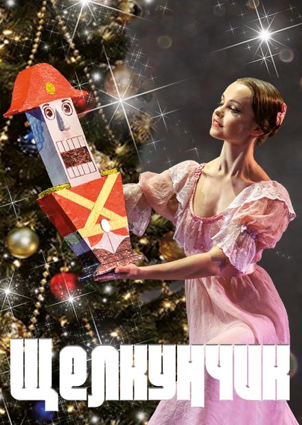 """Новогодний балет """"Щелкунчик"""""""