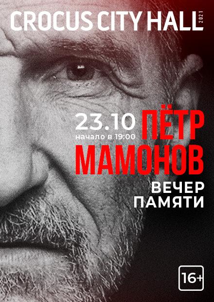 Вечер памяти Петра Мамонова