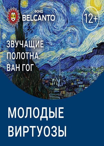 Звучащие полотна. Ван Гог. Молодые виртуозы