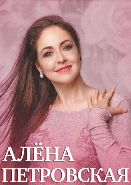 """Алена Петровская. """"Очередь за счастьем"""""""