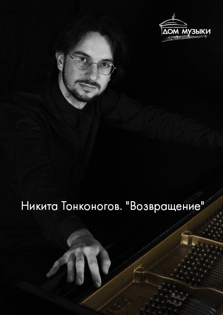 """Никита Тонконогов. """"Возвращение"""""""