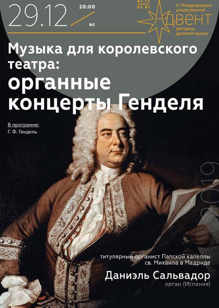 Музыка для королевского театра: органные концерты Генделя