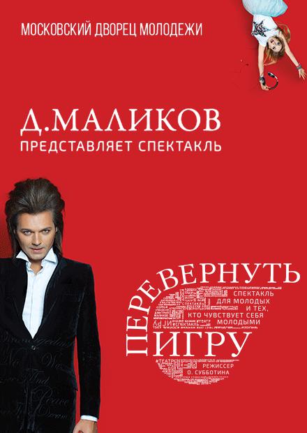 Дмитрий Маликов. Перевернуть игру