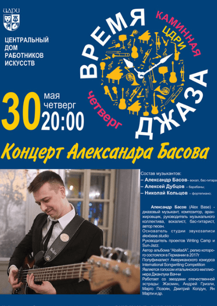 Время джаза. Александр Басов