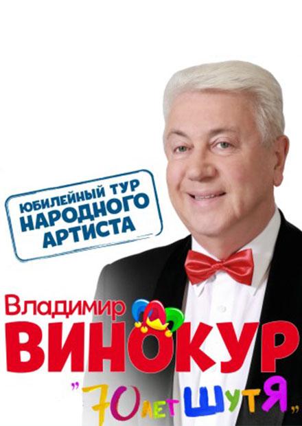 Владимир Винокур (Дзержинск)