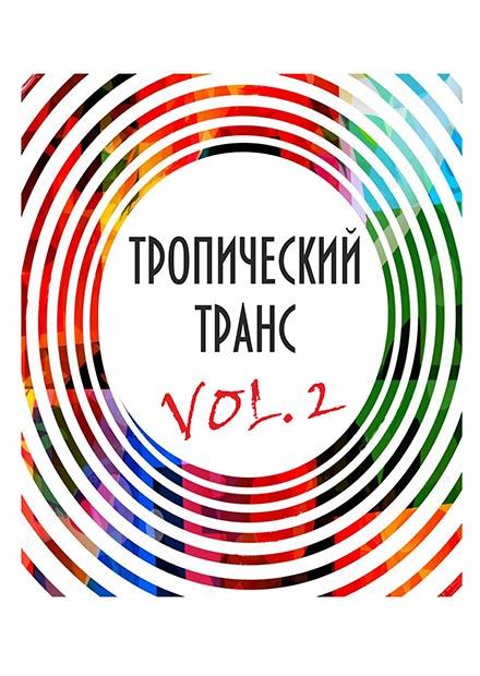 Тропический транс, Vol. 2