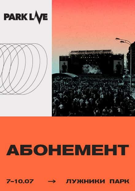 PARK LIVE 2022. Абонемент 7-10 июля