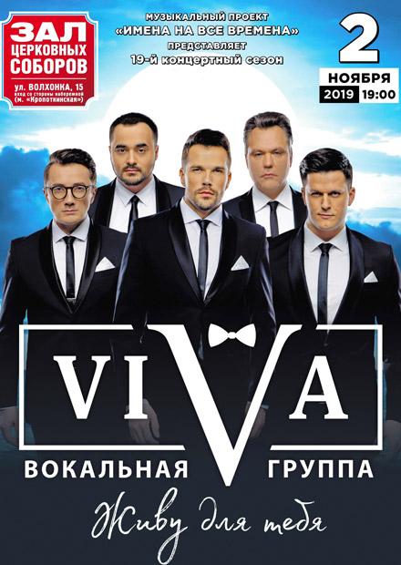 """Вокальная группа """"VIVA"""""""