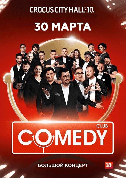 """Большой концерт """"Comedy Club"""""""