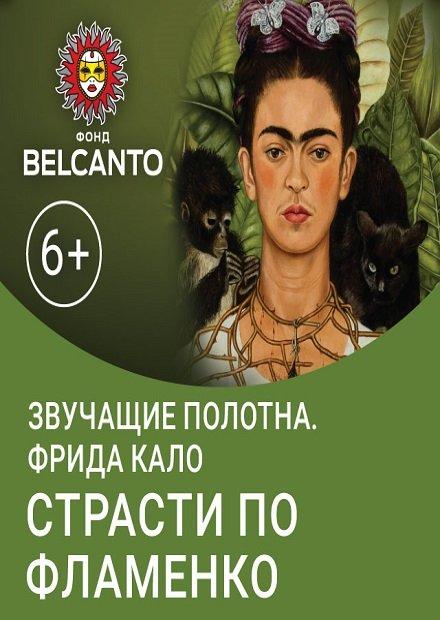 Фрида Кало. Страсти по фламенко