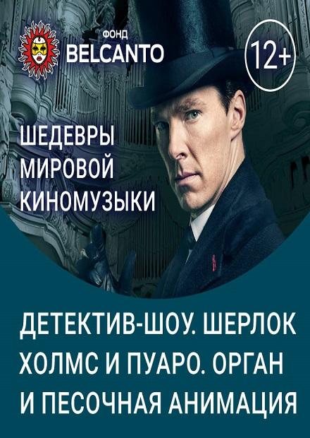 Шерлок Холмс и Пуаро. Орган и песочная анимация