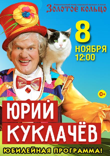 Юрий Куклачев. Театр кошек