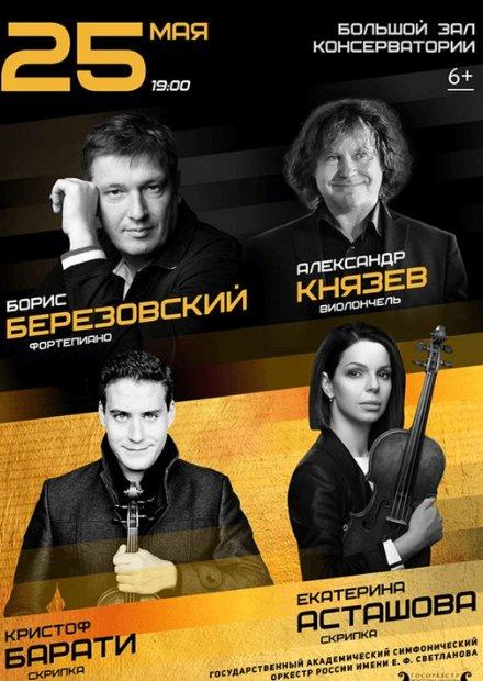 Борис Березовский (фортепиано), Александр Князев (виолончель), Кристоф Барати (скрипка), Екатерина Асташова (скрипка)