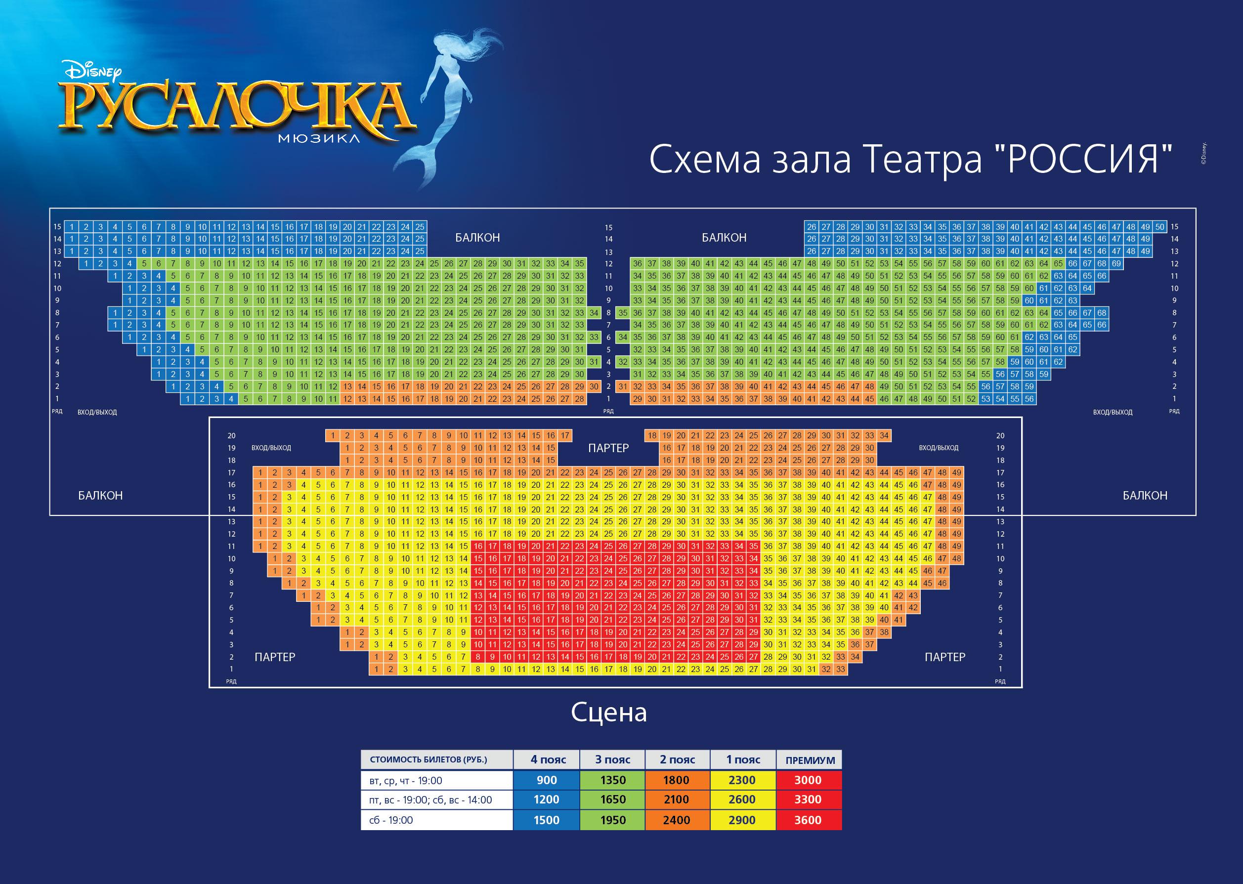 """Схема зала Театр """"Россия"""""""