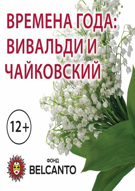 Времена года: Вивальди и Чайковский