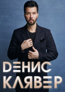 Денис Клявер (Зеленоград)