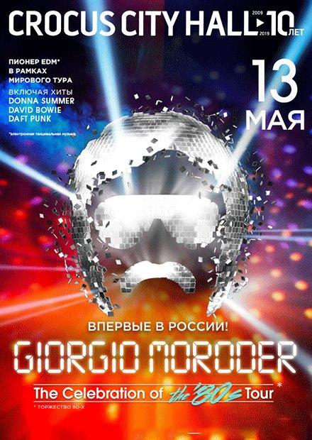 Giorgio Moroder (Джорджио Мородер)