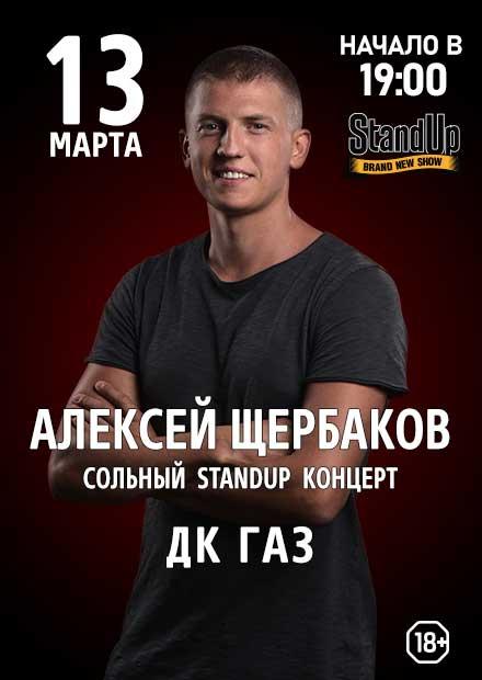 StandUp. Алексей Щербаков
