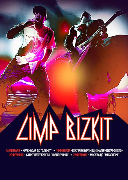 Абонемент LIMP BIZKIT tour 2020
