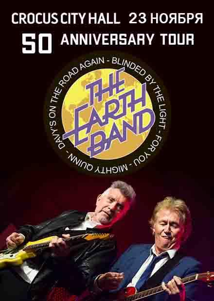 Earth Band Манфреда Манна